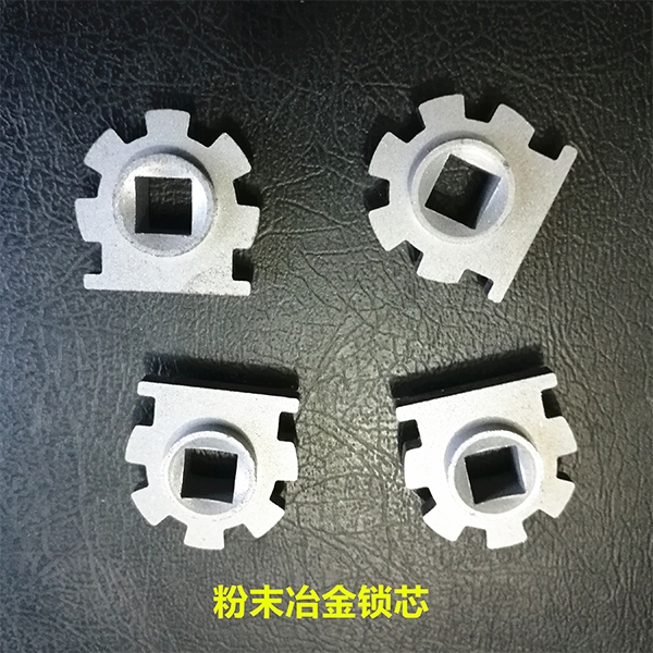 粉末冶金锁芯