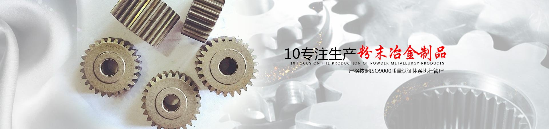 铁基粉末冶金件
